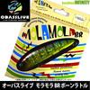 【オーバスライブ】音と浮力を追加したワーミングバイブ「MOLAMOLA BR」通販サイト入荷!