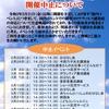 新型コロナウィルス感染症の対応に伴う「館内イベント」の開催中止について