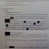 【校長「中抜け」事件】住民監査請求の監査結果