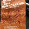 大阪府保育 サッカーフェスティバル チャンピオンズカップ2019に参加してきた