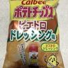 ポテトチップス ピエトロドレッシング味!