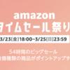 【3/23】Amazonタイムセール祭りの目玉商品はこれだ!