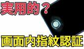 OPPOスマホの「画面内指紋認証」は実用的?