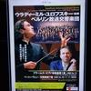 ウラディーミル・ユロフスキ(指揮)/ベルリン放送交響楽団