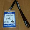 RubyKaigi2010に参加した(今日だけ)