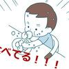 離乳食の呪いにかかっていた私!離乳食から幼児食への移行ってどうやるの?
