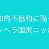 ドラマ「凪のお暇」ばりのメンヘラ国家、それが日本!