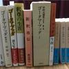 ステイホーム週間はゴータマ・ブッダ関連の本を読みまくる