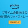 Googleフォト無制限バックアップ終了で代替を探す: Amazon Photosは容量無制限フォトストレージをプライム会員が利用可能