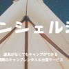 """【知っ得】日本初!? 出張グランピング """"キャンシェルジュ"""" を紹介!!"""