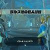 【ゼルダの伝説BoW プレイ日誌16】ゴリラの道草②〜ゾーラの里のミニチャレンジ〜