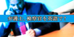 弁護士、検察官を英語で~法律もの海外ドラマを攻略しよう!~