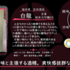 【火曜日の辛口一杯】白龍 吉峯【FUKA🍶YO-I】
