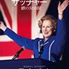 鉄の女!!映画「マ-ガレット・サッチャー 鉄の女の涙」