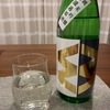 M2 純米吟醸 無濾過原酒