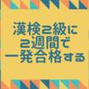 漢検2級に2週間で一発合格した勉強法!過去問の使い方も解説