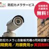 無料で防犯カメラを設置する方法、裏ワザ不動産管理の基本