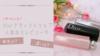 Diorアディクトリップスティックの人気色を口コミレビュー♡ギフトにもおすすめ!