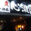 小田原市 新オープンのお店 我流らーめん 心瀧(しんたき)