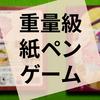 ボードゲーム『横濱紳商伝ロール&ライト』の感想