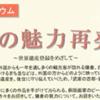 【ご紹介】 外国の方による鎌倉 再評価