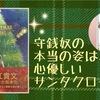 【書評】守銭奴の本当の姿は、心優しいサンタクロース『クリスマスキャロル』