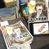 【コミケ90】同人誌が無事完売しました!