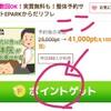 20日☆ウエルシアの破壊力!!