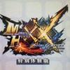 day24:ブレイヴスタイル【MHXX】