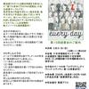 【横浜緑YAカフェ】3月31日(日)午前テーマの本 『エヴリデイ』デイヴィッド・レヴィサン著(小峰書店刊)