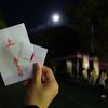 【きせつのええこと】幻燈ゆらゆら月明かり 【秋・采女祭】