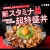 【吉野家】「スタミナ超特盛丼」ボリューム多くても飽きない味付け!吉野家の豪華などんぶりを食べた感想。