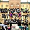雨女が教える!雨ディズニーの楽しみ方~東京ディズニーシー編~