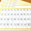 【小学二年生で習う漢字】書き順と読み方がわかる漢字一覧表と、熟語も覚えられる漢字無料プリント