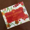 ロシア土産の紅茶