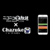Chazuke ニコニコ生放送 コメビュ – Open Source Licenses