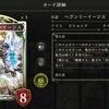 【シャドバ】リバース・オブ・グローリー アディショナルカード実装間近!再録して欲しい過去カードたち!(ビショップ編)