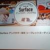 Surfaceはプロのクリエーターも認める道具であることと、プロの技の凄さを体験~Surfaceアンバサダー限定シークレットミーティング #surfaceアンバサダー
