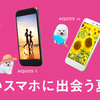 SoftBankが2017年夏モデルを発表!注目はXperia XZsとAQUOS R