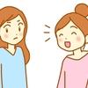 友達との関係に違和感を感じてきたら?疎遠になったのは自然だった