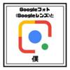 動植物の同定にも便利な神アプリ『Googleフォト(Googleレンズ)』をおすすめさせて頂きたい!