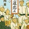 球道恋々(木内昇)★★★★☆ 7/31読了