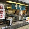 『赤坂青野本店』 お盆団子とおはぎ。たっぷり餡子が堪能できる4日間のみの期間限定。