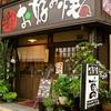 【オススメ5店】関目・千林・緑橋・深江橋(大阪)にあるお好み焼きが人気のお店