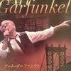 世界一心地いい歌声、Art Garfunkelの来日公演に行って来た!