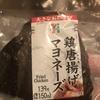 鶏唐揚げマヨネーズ