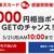 【5月21日10:00まで】楽天カード8000pに上昇!ポイントサイトで最高値はどこ?