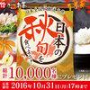 【大量当選】伊藤園おーいお茶キャンペーン