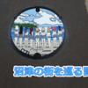 ラブライブ!サンシャイン!!のオリジナルマンホールを見て周る旅 ~とりうみトラベル Jan. 2019~