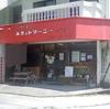 [19/05/22] 「ポケットマーニー」(名護店)の「インディアンカレー(7辛)」 530ー100+30円(9周年セール) #LocalGuides